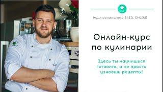 Кулинарные курсы онлайн - школа BAZIL ONLINE