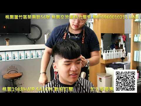 有瀏海髮型 漸層推剪 男生髮型書 LEO桃園 南崁 蘆竹1988Hair 教學台