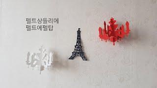 샹들리에모빌 예쁜모빌 에펠탑 인테리어소품 집꾸미기