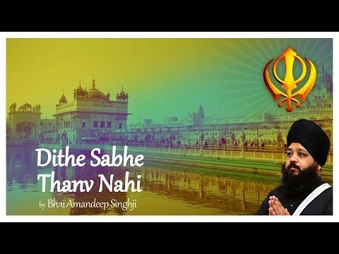 Shabad Kirtan - Dithe Sabhe Thanv Nahi Tudh Jeha by Bhai Amandeep Singhji | Guru Arjan Dev Ji