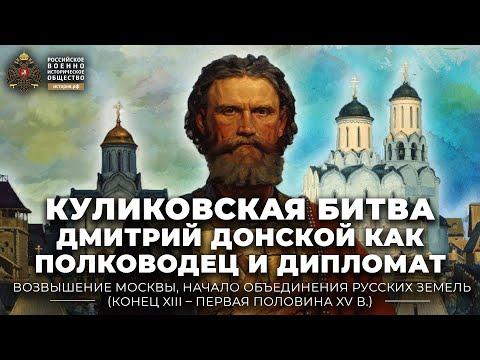 Куликовская битва. Дмитрий Донской как полководец и дипломат