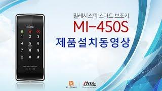 디지털 도어락 MI-450S 제품 설치 동영상