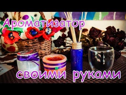 Ароматизаторы своими руками / DIY Air Freshener