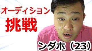 【お知らせ】ンダホ(23)オーディションに挑戦します!