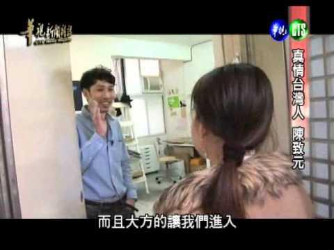0227華視新聞雜誌-真情臺灣人 陳致元 - YouTube