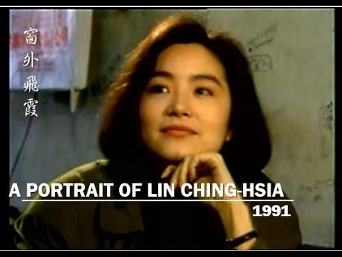 A Portrait of Lin Ching Hsia | 亞視林青霞寫真 (Eng Subbed) (1991)