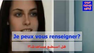 أفضل طريقة لتعلم الفرنسية من مقاطع الأفلام (2)