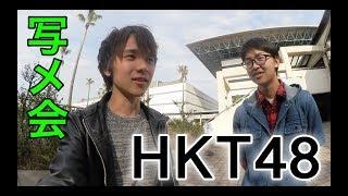 HKT48「092」写メ会 inポートメッセなごや 〜人生最後のHKTイベント〜