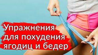Упражнения для похудения ягодиц и бедер в домашних условиях. упражнения для похудения ляшек