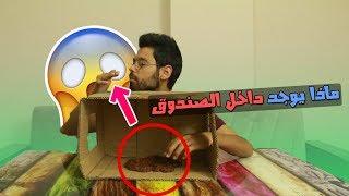 تحدي ماذا يوجد داخل الصندوق|| ما بتتوقعوا شو حطيتلو !!😂😂