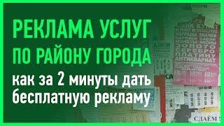 Яндекс.Районы: Как за 2 мин дать объявление и рекламу услуг в своем районе и городе