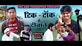 Tic Toc के दीवाने || CG Short Comedy By Anand Manikpuri