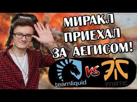 ЛУЧШЕЕ НАЧАЛО ИНТА! / НЕВЕРОЯТНЫЙ КАМБЕК от ЛИКВИД, МАТУМБА на БРУДЕ / Fnatic vs Team Liquid