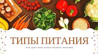 Типы питания. Что даёт нам качественное питание