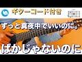 ずっと真夜中でいいのに。 - ばかじゃないのに【ギターコード・歌詞付き】間奏のカッティングゆっくり演奏  guitar cover ZUTOMAYO - Stay Foolish