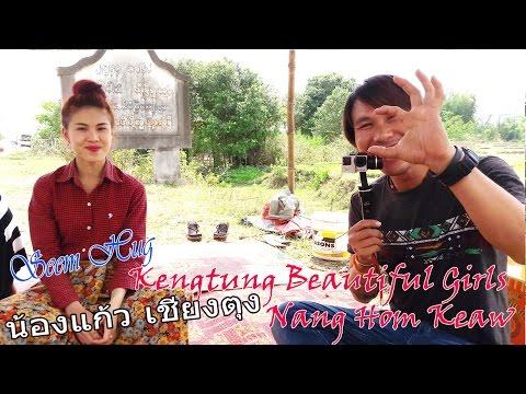 Welcome to Keng Tung the land of Beautiful girls in Shan state น้องแก้วเชียงตุง