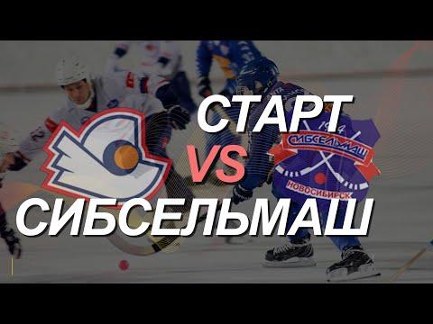 Старт (Н.Новгород) — Сибсельмаш (Новосибирск)