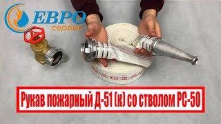 рукав пожарный Д-51 (к) со стволом РС-50 ЕВРОСЕРВИС