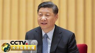 《经济信息联播》 20190619| CCTV财经