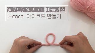 I-cord / 아이코드 만들기 / 영문도안읽기 / 대…