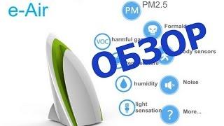 Обзор системы датчиков Broadlink A1 E Air для контроля дома с смартфона