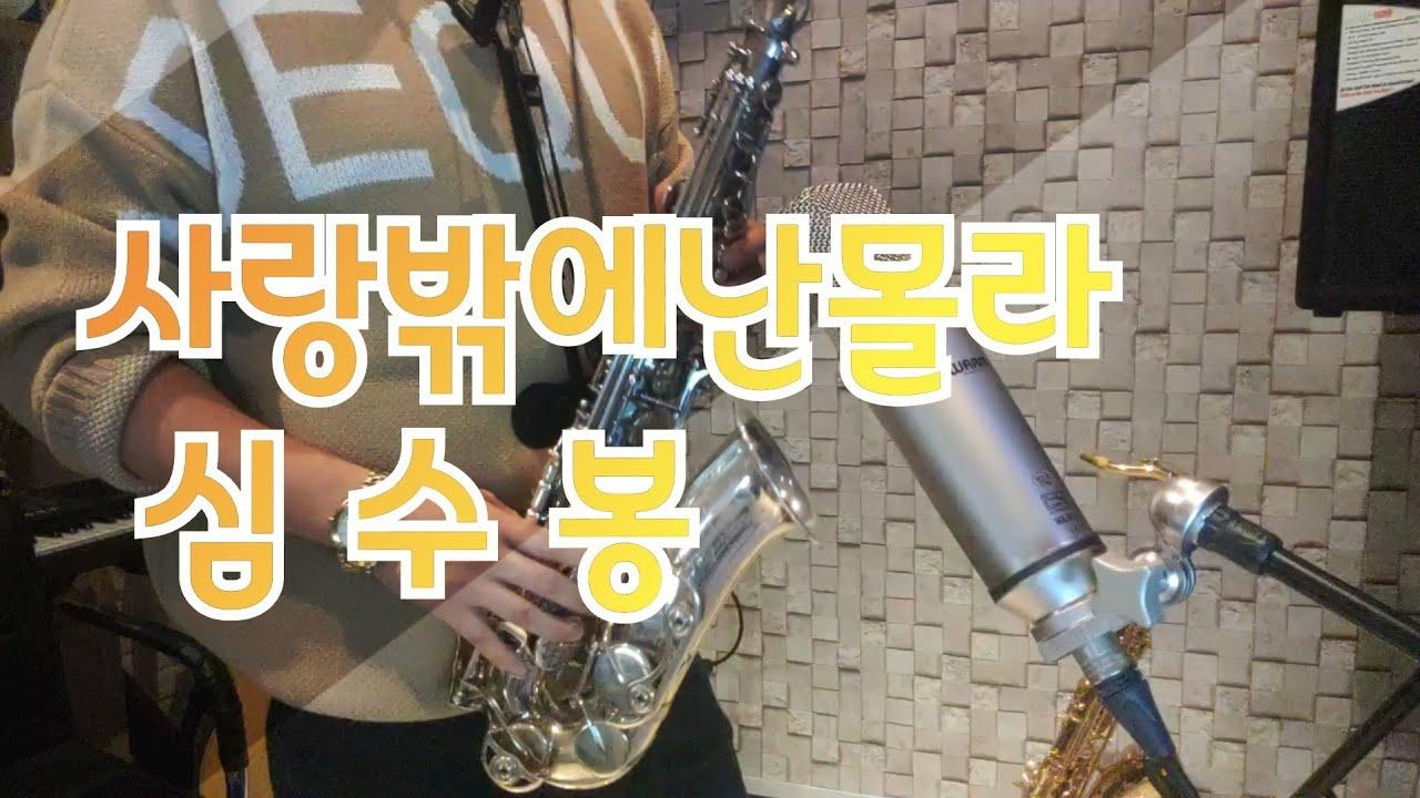 [사랑밖에난몰라-심수봉(김호중ver)] 김수찬 색소폰