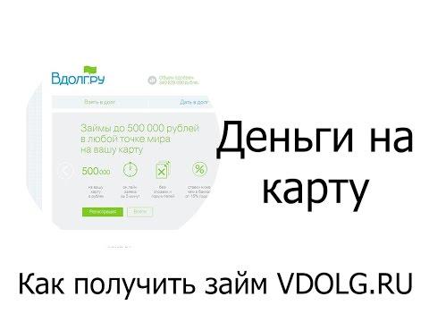 Как взять займ онлайн Е заемиз YouTube · Длительность: 4 мин45 с  · Просмотров: 103 · отправлено: 21.01.2015 · кем отправлено: vtrendeFx