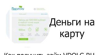видео Как получить займы