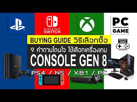 9 คำถามโดนใจ ใช้เลือกเครื่องเกม Gen 8 [Console Buying Guide]