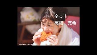 高畑充希さんみたいに、食べたい〜っ。
