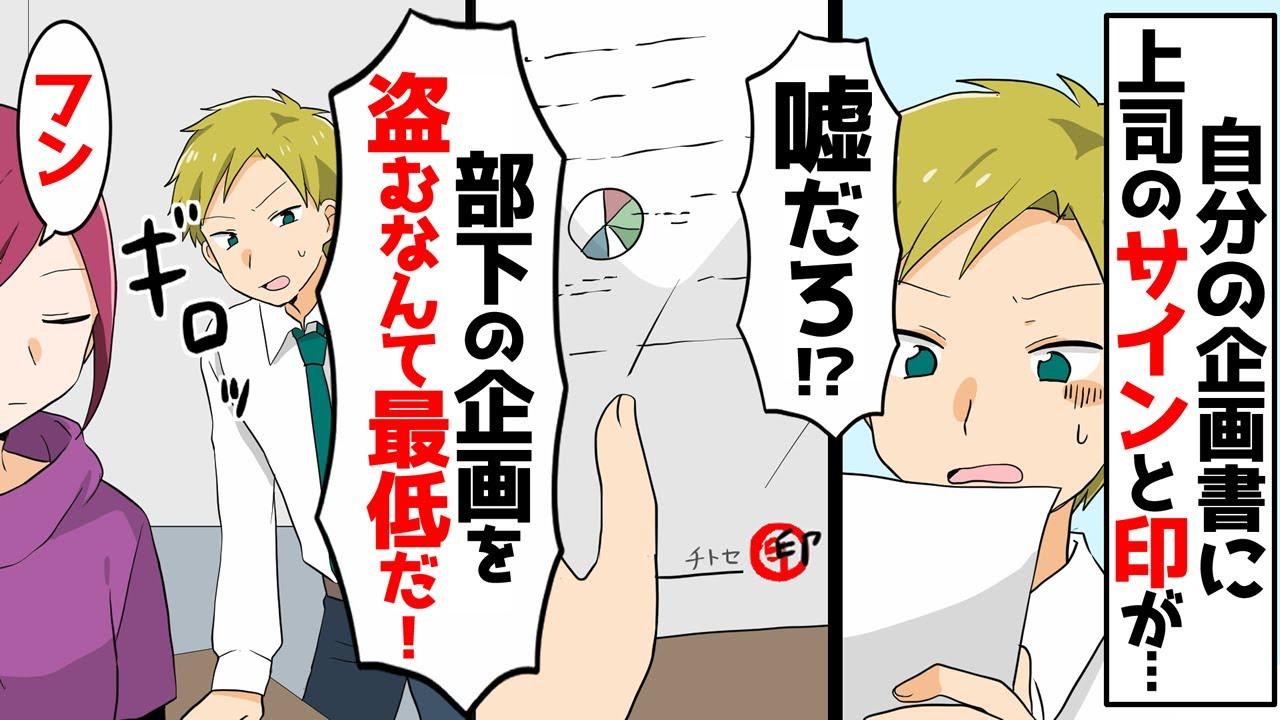 【漫画】自分の企画書に上司のサインが…私「部下の企画を盗むなんて最低だ!」→退職の二文字が頭をちらついていたある日…