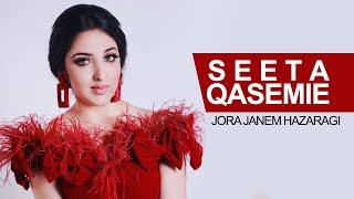 Seeta Qasemie Jora janem Hazaragi song concert HD