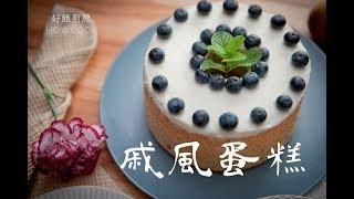 今天的母親節,給自己下了個挑戰,來嘗試一下戚風蛋糕吧!! 每次拍烘焙...