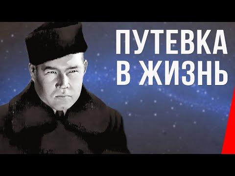 Путевка в жизнь (1931) Полная версия
