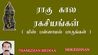 ராகு கால ரகசியங்கள் | நலம் தரும் ராகு காலம் |  Ragu Kalam | Thamizhan Mediaa