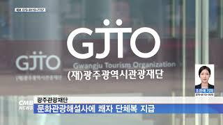 [광주뉴스] 광주관광재단 문화관광해설사에 쾌자 단체복 …