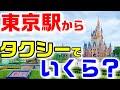 【週末検証】ディズニーランドまで東京駅からタクシーで行くと、何分かかるのか?料金はいくらかかるのか?