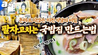 해장국(국밥집) 맛집. 팔자 고치는 식당 창업 필살기 …