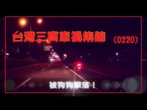 台灣三寶車禍集錦(0220)
