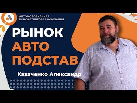 АВТОПОДСТАВЩИКИ против страховых омбудсменов. Как все изменится? Александр Казаченко.  Авто Босс