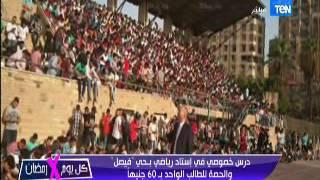 بالفيديو: معلم مصري يستأجر ستاداً رياضياً لحصص الدرس الخصوصي