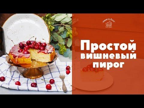 Бисквитный пирог с вишней [sweet & flour]