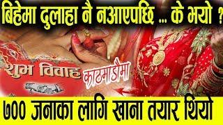 बानेश्वरमा भव्य विवाह पार्टी, तर दुलाह नै आएनन्   - दुलही भने पर्खेको पर्ख्यै  || Baneshor Wedding