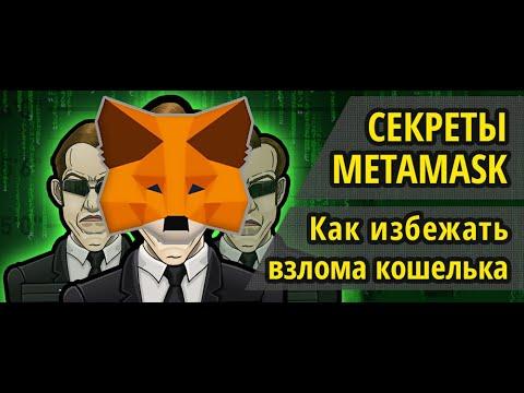 Секреты MetaMask. Как избежать взлома кошелька Ethereum в Метамаск