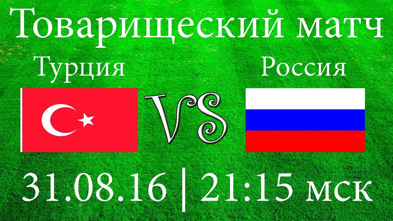футбол сегодня Image: Россия 31.08.2016. Бесплатные