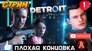 Фото НОВОЕ НАЧАЛО ➤ Detroit:become Human ПРОХОЖДЕНИЕ 1 Часть (ПРОХОДНЯК НА ХУДШУЮ КОНЦОВКУ)