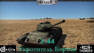"""Обзор Т-44 """"Укротитель Бортов"""" - в War Thunder!"""