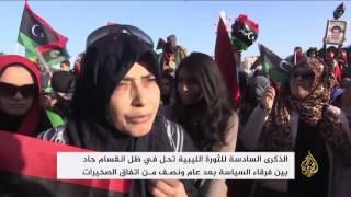 إحياء الذكرى السادسة للثورة الليبية