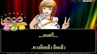 เบื่อคนทวงตังค์ ยิ้ม อาร์ สยาม extheme karaoke