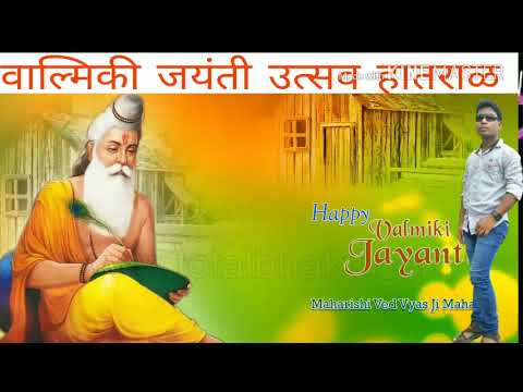 Walmiki Rushi jayanti dj mix dialogue song